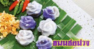สูตรอาหารไทยโบราณชาววัง